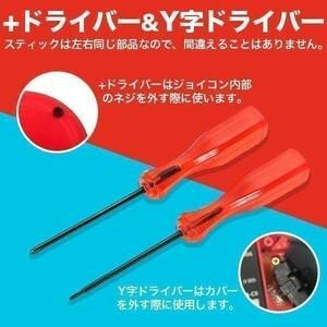 期間限定◇任天堂Switch スイッチ Joy-Conジョイコン 修理キット 修理セット!