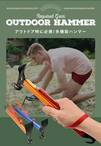 期間限定◇ペグハンマー オレンジ バーベキュー キャンプ アウトドア