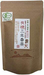 有機三年番茶 宮崎茶房 国産 宮崎県産 無農薬 無化学肥料 有機JAS 認定 100g お茶 プレゼント や ギフト