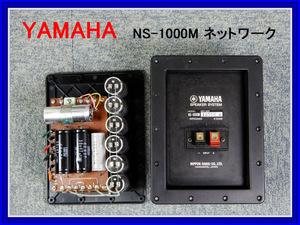 YAMAHA ◆◇◆ ヤマハ NS-1000M用 ネットワーク ◆◇◆ ペア