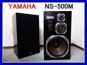 YAMAHA ◆ ヤマハ 3ウェイスピーカーシステム ◆◇◆ NS-500M ◆◇◆ ペア 音出し確認済み ベリリウムドームツィーター搭載