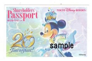 【大黒屋】東京ディズニーリゾート オリエンタルランド 株主優待券 2022年6月30日まで有効 1枚