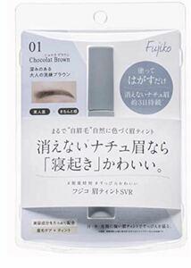 Fujiko(フジコ) フジコ 眉ティント SVR01 ショコラブラウン アイブロウ 6グラム (x 1)
