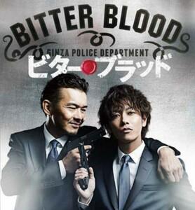 ビター・ブラッド 全話収録DVD