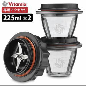 vitamix ブレンディングカップ スターターセット 225ml 2個