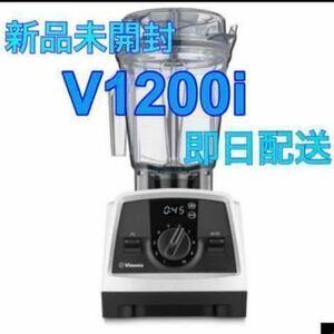 再入荷! vitamix v1200i 新品 未開封 スマートモデル  ホワイト