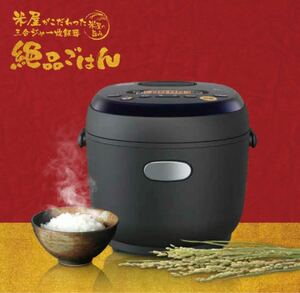 炊飯器 絶品ごはん 米屋が作った3合ジャー