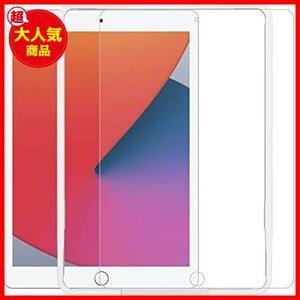 ★特価★8世代 / 用 7世代 10.2 専用 iPad HU-UA 強化 ガラスフィルム ガラス ガイド枠付き 保護 NIMASO フイルム