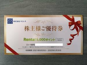 パピレス株主優待 Renta!5000ポイント×1枚  ※ポイント引換期間2022年6月30日まで