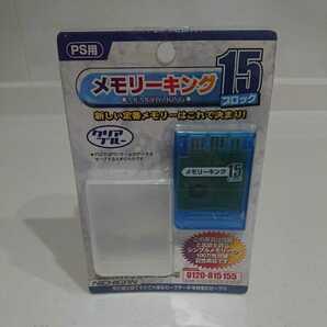 PS 新品未使用 未開封 メモリーカード メモリーキング15ブロック 送料無料!