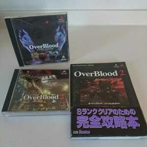 PS プレイステーション ソフト OverBlood2 オーバーブラッド2 攻略本 パーフェクトガイド オマケ付 動作確認済 送料無料!