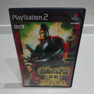 PS2 ソフト 信長の野望 革新 with パワーアップキット 動作確認済 送料無料!