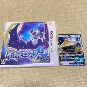 3DS ポケットモンスター ムーン パッケージ版 限定 カビゴン ポケモンカード (ほんきをだす GX ) ポケモン