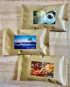 秋限定ブレンドセットB 自家焙煎コーヒー豆3種(100g×3個)