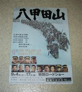 映画チラシ「八甲田山」04R・船堀版:高倉健/北大路欣也