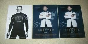 映画チラシ「007 スペクター」3種セット:ダニエル・クレイグ