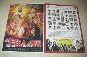 映画チラシ「宇宙人の画家/カナザワ映画祭」2枚:渡邊邦彦/シソンヌじろう