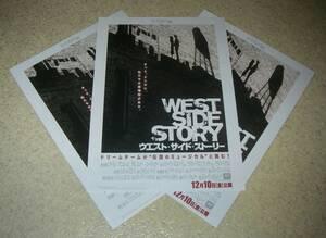 新作チラシ「ウエスト・サイド・ストーリー」二種目3枚:スティーブン・スピルバーグ