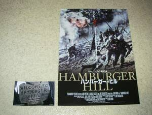 前売特典「ハンバーガー・ヒル」21R版:オリジナル・ステッカー+チラシ付