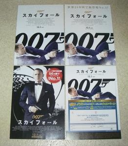 映画チラシ「007 スカイフォール」4種セット+おまけ付き:ダニエル・クレイグ