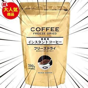 セイコー珈琲 徳用 インスタントコーヒー フリーズドライ 200g × 6袋 1袋サービス