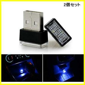 ★色:ブルー★ イルミライト USBポートカバー イルミカバー 車用 イルミネーション 車内照明 室内夜間ライト ブルーLED 青 2個セット USB