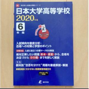 日本大学高等学校過去問2020年度 東京学参 過去問 入試問題 高等学校
