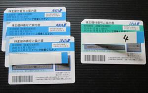 ■全日空_ANA株主優待券4枚まとめ_2022年5月31日まで搭乗■番号通知可■送料無料