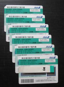 ■全日空_ANA株主優待券6枚まとめ_2022年5月31日まで搭乗■番号通知可■送料無料