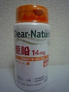 Dear-Natura ディアナチュラ 亜鉛 栄養機能食品 ★ アサヒ Asahi ◆ 1個 60粒 60日分 サプリメント 国産 無香料 無着色 保存料無添加