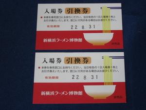 【新品半額】新横浜ラーメン博物館 有効期限2022年8月31日入場券引換券 2枚(ペア)送料無料