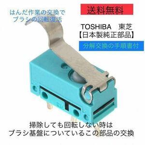 東芝掃除機 トルネオ 修理ヘッドクリーナー 回転ブラシ マイクロスイッチ 東芝 純正品