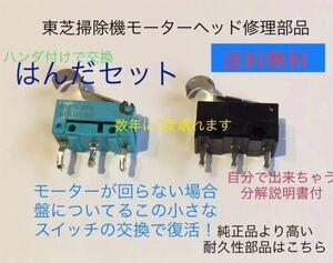 東芝掃除機トルネオ修理 故障 ヘッドブラシVC-J3000 VC-S520 その他機種 マイクロスイッチ 耐久性 はんだセットポイント説明書付き
