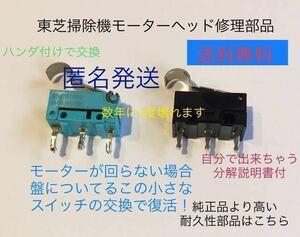 東芝掃除機トルネオ修理 故障 ヘッドブラシ修理 VC-J3000 VC-S500 VC-S520 その他機種 リミットスイッチ、マイクロスイッチ 耐久性