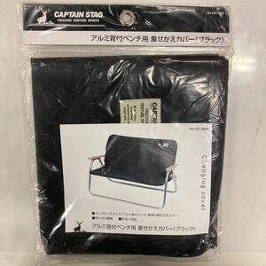 キャプテンスタッグ アルミ背付ベンチ用着せかえカバー ブラック キャンプ 鹿ベンチ