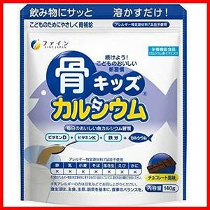 ファイン(FINE JAPAN) 骨キッズ カルシウム チョコレート風味 14杯分 鉄 ビタミンD 配合 栄養機能食品 国内生産 White 1個 140グラム