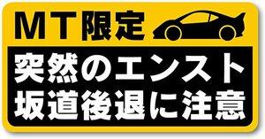MT限定 14×7.1cm マニュアル車 MT注意ステッカー【耐水シール】MT限定 突然のエンスト 坂道後退に注意(14&tim