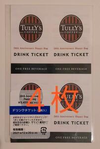 タリーズコーヒー ドリンクチケット 4枚 TULLY'S COFFEE