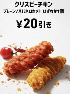 ☆ファミマ クリスピーチキン 割引券☆