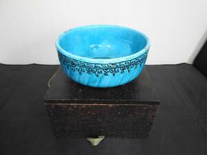 ペルシャ青釉鉢 保存箱 5451