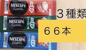 ネスレ ネスカフェ ふわラテ  詰め合わせ スティックコーヒー 3種類 各22本 合計 66本