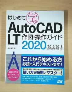 はじめて学ぶAutoCAD LT 作図操作ガイド2020 オートキャド