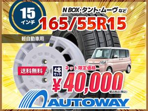 送料無料 N-BOX・タント・ムーヴなど 165/55R15 新品タイヤアルミホイール 15x4.5 +43 100x4穴 MINERVA ミネルバ 209 4本セット
