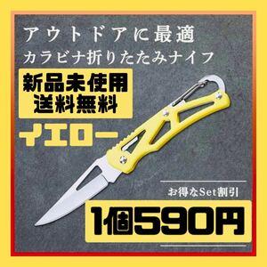 カラビナ 折りたたみ ナイフ 黄色 キャンプ サバイバル フィッシング