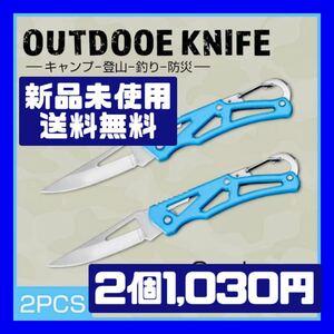 カラビナ 折りたたみ ナイフ 青色 2個 キャンプ サバイバル フィッシング 折りたたみナイフ サバイバルナイフ