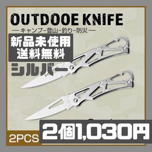 カラビナ 折りたたみ ナイフ 銀色 2個 キャンプ サバイバル フィッシング