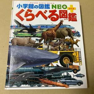 小学館NEO+ くらべる図鑑
