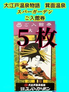 【即日発送可!】大江戸温泉物語 箕面温泉スパーガーデン 5枚 ご入館券