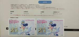 12/11(土)9時 当選【2枚セット】 東京ディズニーランド 1DAYパスポート【株主優待券】の出品です。