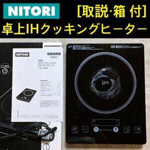 ニトリ|IHクッキングヒーター|150W〜1400W